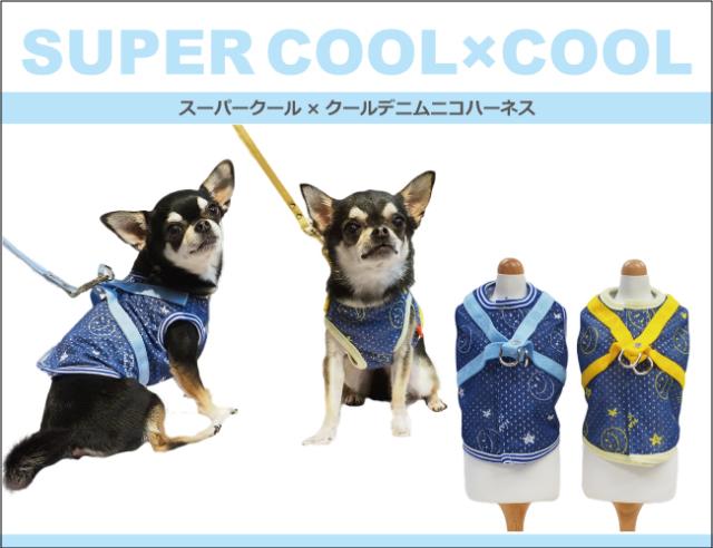 2020夏物新作スーパークール×クール デニムニコハーネス(2色)7209[犬グッズ]