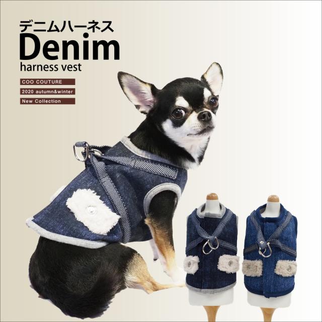 秋冬新作ドッググッズ デニムハーネス(2色)7215[犬グッズ][SSから3L]