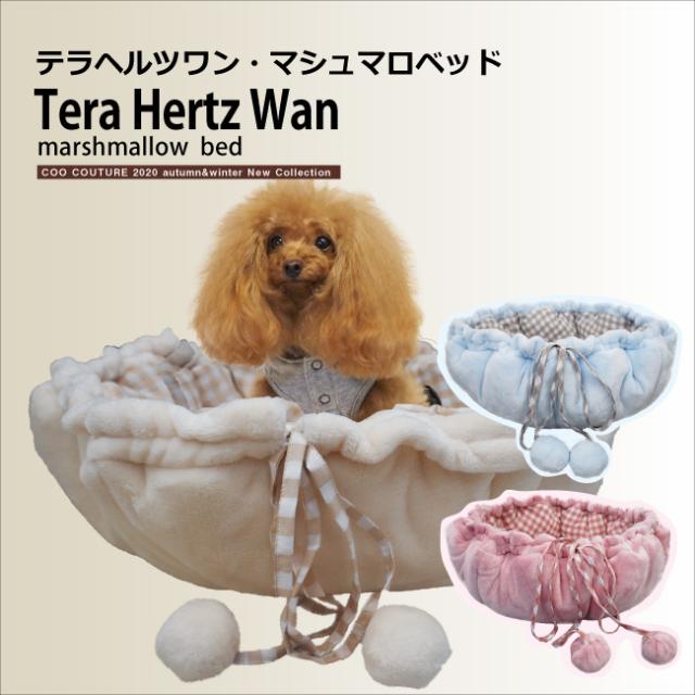 売れてます♪大人気商品! 秋冬新作ドッググッズ テラヘルツワン・マシュマロベッド(3色)7221[犬ベッド]