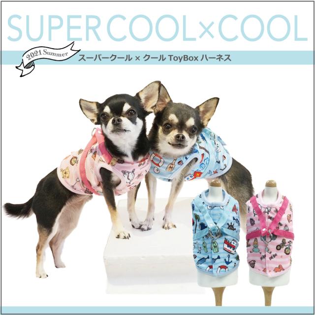 夏物新作ドッググッズ スーパークール×クール [ToyBoxハーネス(2色)7230[犬グッズ][SSから3L]