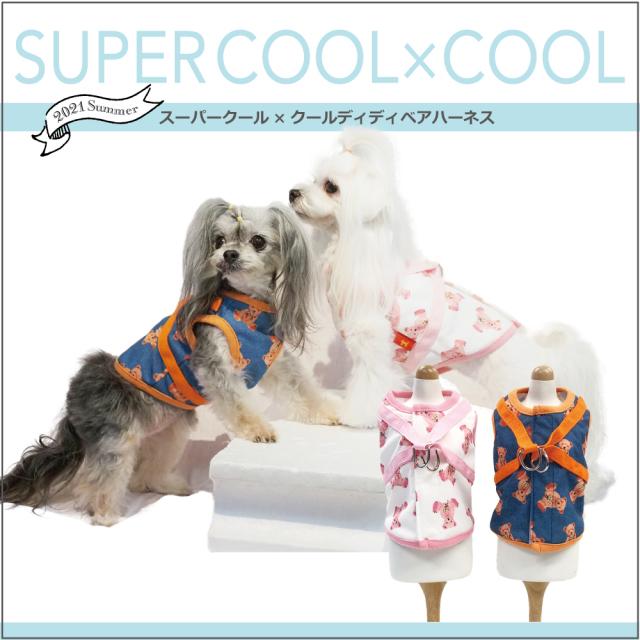 夏物新作ドッググッズ スーパークール×クール [ディディベアハーネス(2色)7231[犬グッズ][SSから3L]