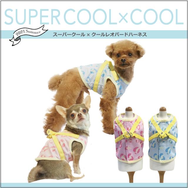 夏物新作ドッググッズ スーパークール×クール [レオパードハーネス(2色)7233[犬グッズ][SSから3L]