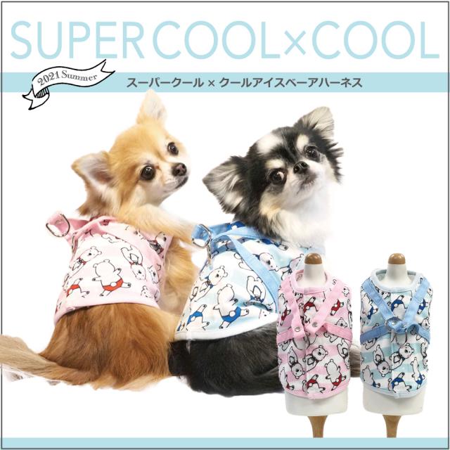 夏物新作ドッグウェア スーパークール×クール [アイスベーアハーネス(2色)7234[犬グッズ][SSから3L]