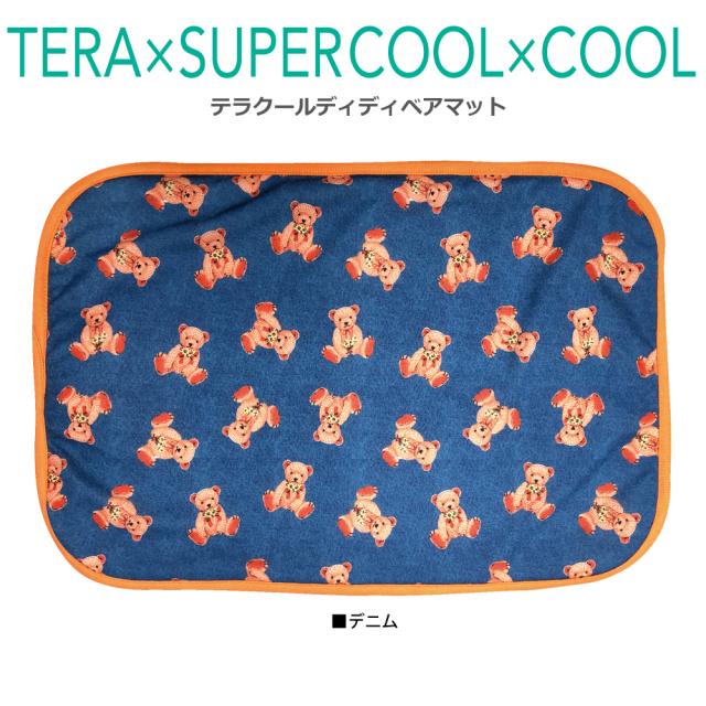 夏物新作ドッググッズ テラクール [ディディベアマット](2色)7236[犬グッズ][S/M/L]