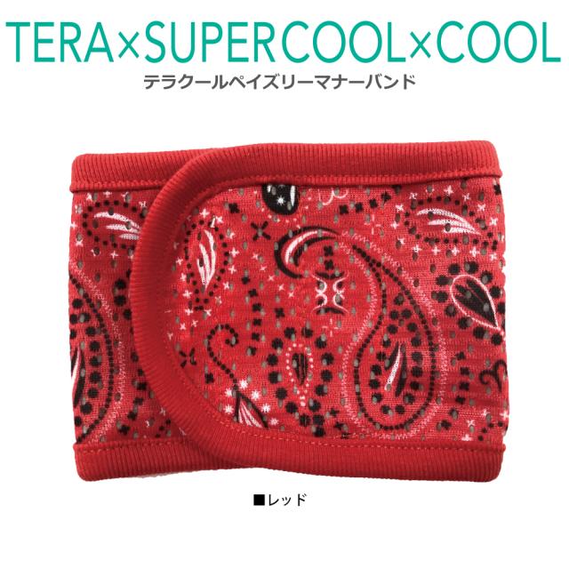 夏物新作ドッググッズ テラクール [ペイズリーマナーバンド](2色)7240[犬グッズ][SSから3L]