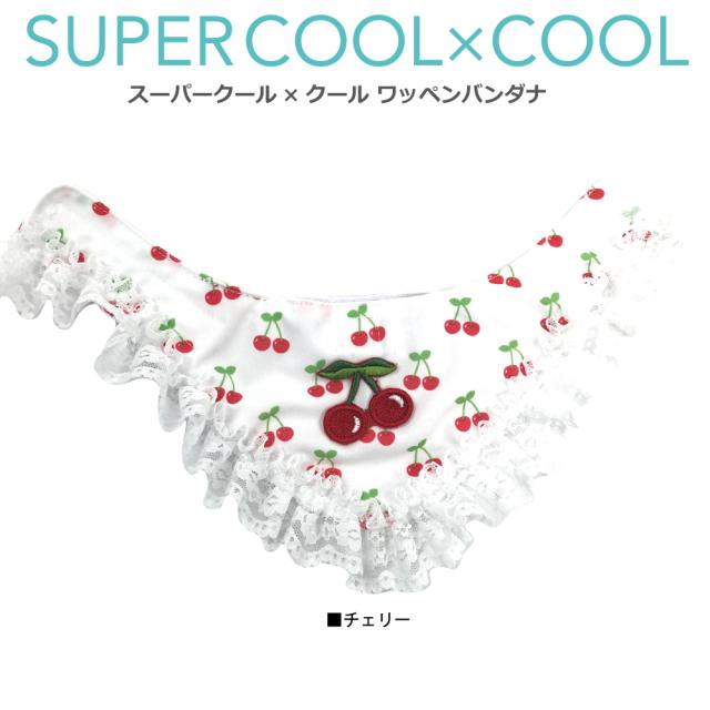 夏物新作ドッググッズ スーパークール×クール [ワッペンバンダナ](2柄)7246[犬グッズ][SからXL]