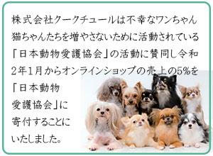 日本動物愛護協会smbana