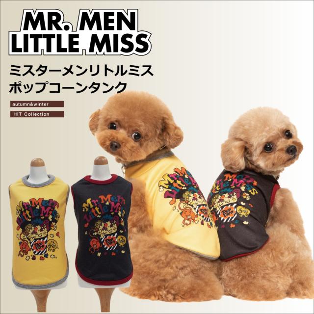 在庫僅か! MR.MEN LITTLE MISSシリーズ 【ポップコーンタンク】(2色)MR-06[犬服][SSから3L]