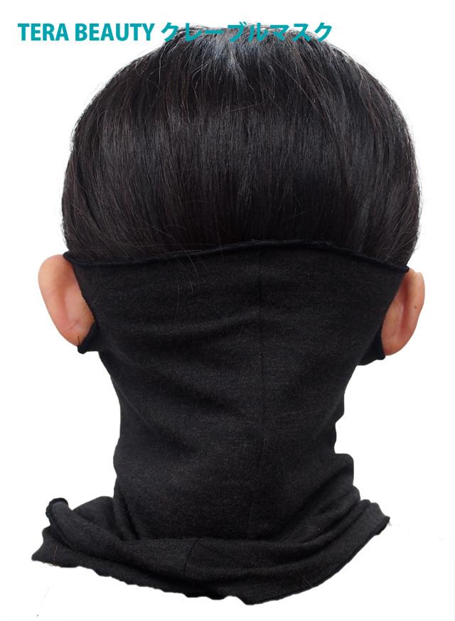 テラビューティークレーブルマスク
