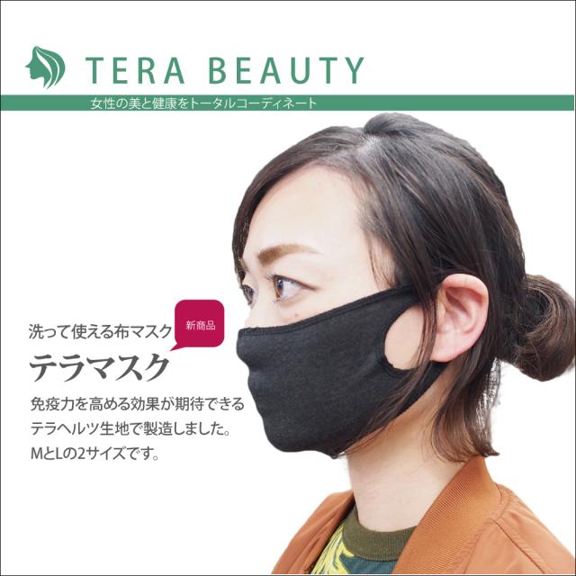 テラビューティー・テラマスク(2サイズ)TB-032[マスク]