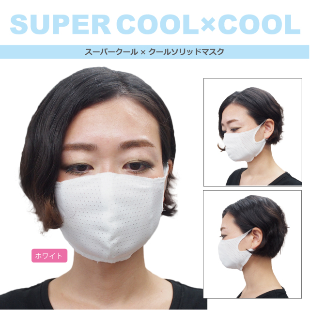 tb035スーパークール×クールソリッドマスク