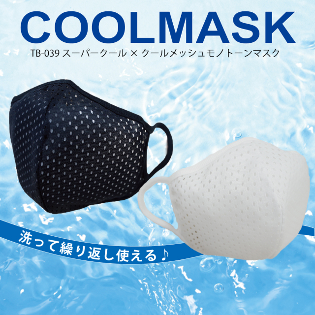4/30再入荷!モノトーンがおしゃれ! 快適温度  キープ  UVカット!  【スーパークール×クールメッシュモノトーンマスク】 (2色2サイズ)TB-039[マスク](同サイズ2枚入りフィルター 付 )[マスク] ネコポス便OK
