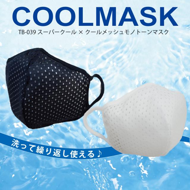 モノトーンがおしゃれ! 快適温度  キープ  UVカット!  【スーパークール×クールメッシュモノトーンマスク】 (2色2サイズ)TB-039[マスク](同サイズ2枚入りフィルター 付 )[マスク] ネコポス便OK