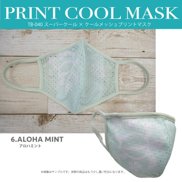 クークチュール スーパークール×クールメッシュプリントマスク(1枚入り)TB-040[マスク]