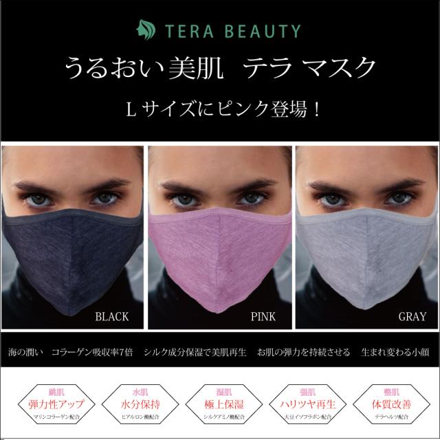 ピンクLサイズ登場!美容成分入りの美肌マスク! 【うるおい美肌テラマスク1枚入り】 (2色)TB-041[マスク] [L/LL]]