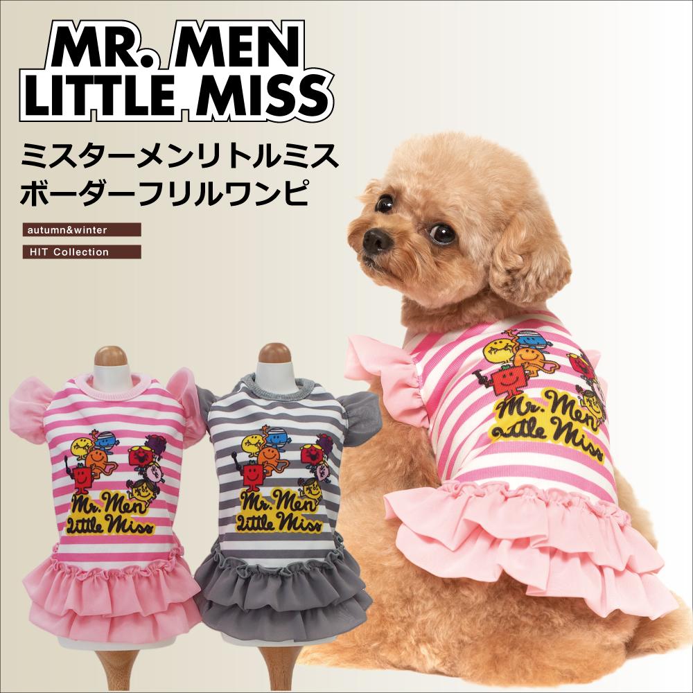 残りわずか。MR.MEN LITTLE MISSシリーズ 【ボーダーフリルワンピ】(2色)MR-05[犬服][SSからLL]