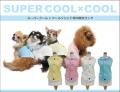 発売中♪2020夏物新作 スーパークール×クール ソリッド背中開きタンクXJ(4色)12281[大型犬用犬服]