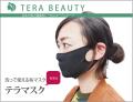 発売中!クークチュール テラビューティー・テラマスク(2サイズ)TB-032[マスク]
