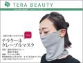 クークチュール・テラビューティーテラクールクレーブルマスク(1サイズ)TB-033[マスク]