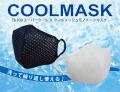 大好評発売中! スーパークール×クールメッシュモノトーンマスク(2色2サイズ)TB-039[マスク](同サイズ2枚入り)[マスク] ネコポス便OK