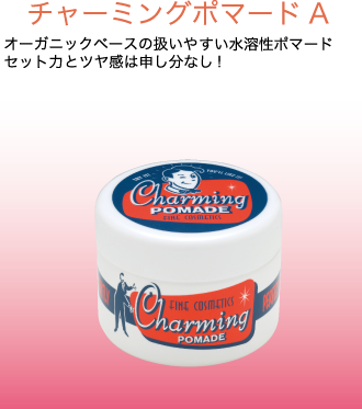 チャーミングポマード