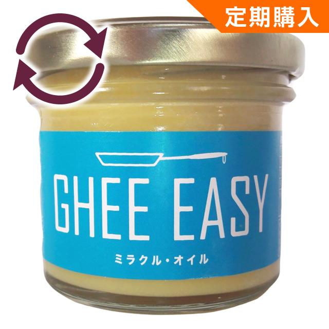 ギー・イージー GHEE EASY(オランダ産)100g【定期購入】