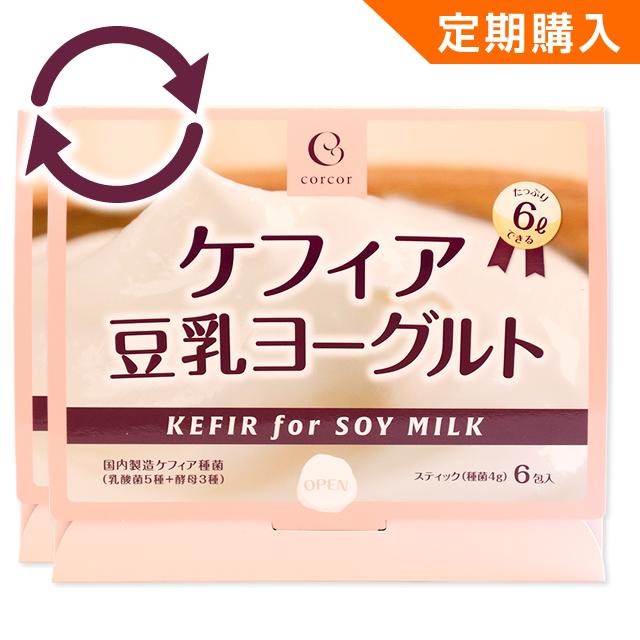 ケフィア豆乳ヨーグルト たね菌12包(2セット)【定期購入】【ネコポス可】