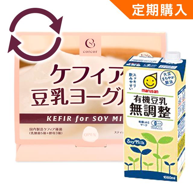 ケフィア豆乳ヨーグルト たね菌6包 + 有機豆乳無調整1L×6本【定期購入】【送料無料】