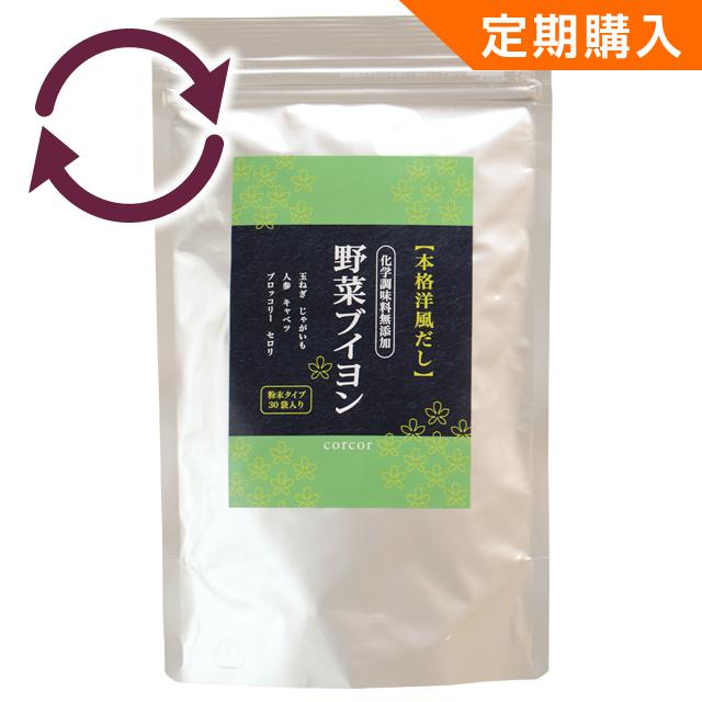 野菜ブイヨン[化学調味料無添加] 1袋【定期購入】【ネコポス可】