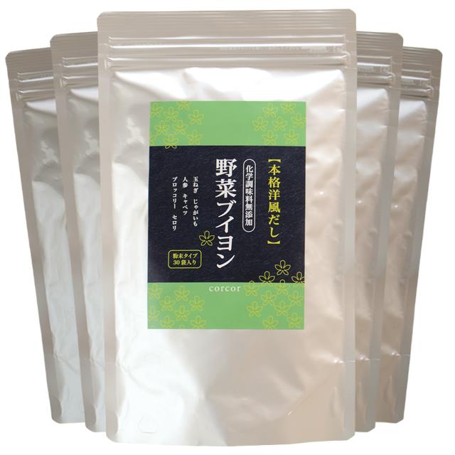 野菜ブイヨン[化学調味料無添加] 5袋セット