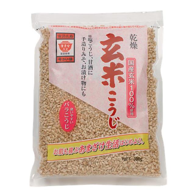 乾燥 玄米こうじ 300g 10袋セット【送料無料】