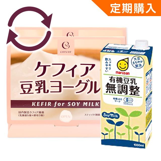 ケフィア豆乳ヨーグルト たね菌12包(2セット) + 有機豆乳無調整1L×12本【定期購入】