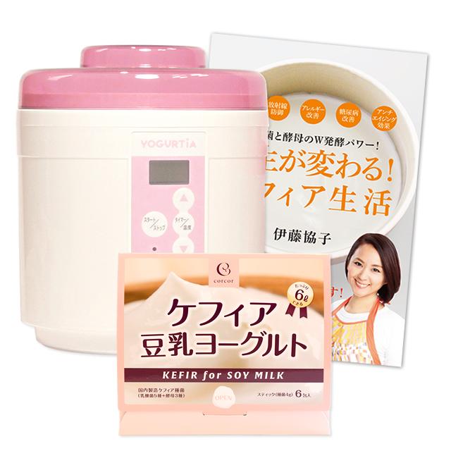 ケフィア豆乳ヨーグルト スターターセット(たね菌6包 + ヨーグルティア YM-1200 + ケフィア解説本)