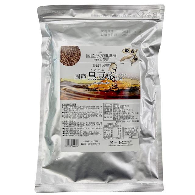 黒豆茶(ティーバッグ 32包入)【ネコポス可】