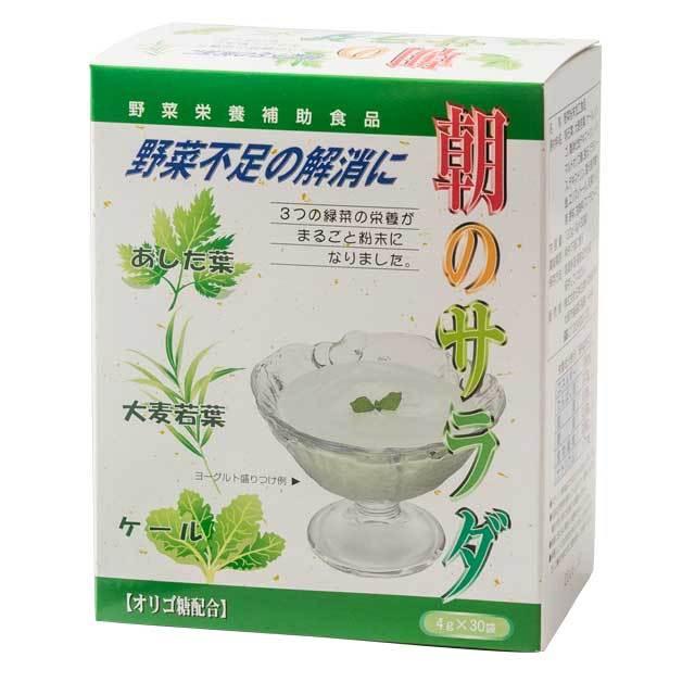 朝のサラダ 120g(4g × 30 袋)【宅配便】