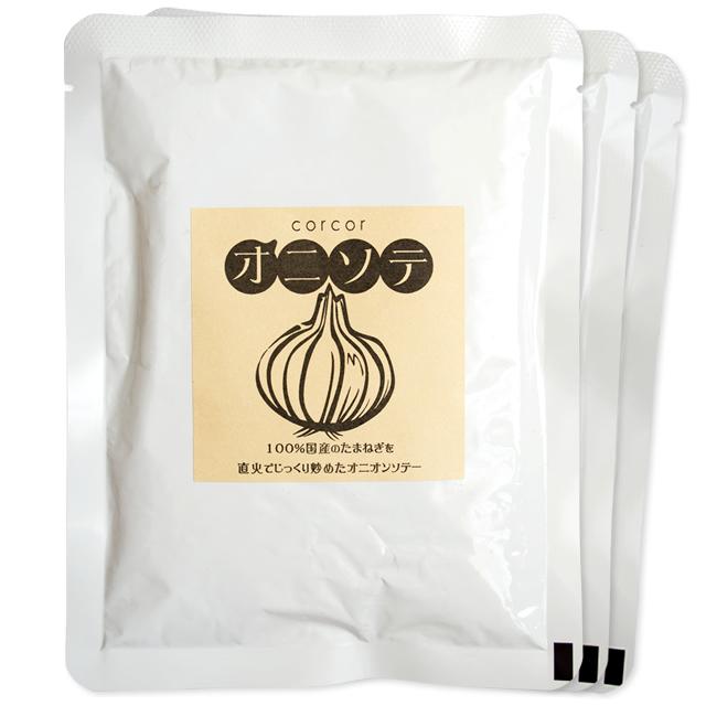 [飴色の炒め玉ねぎ]オニソテ 3袋セット【国産たまねぎソテー、カレーやハンバーグに】【ネコポス可】