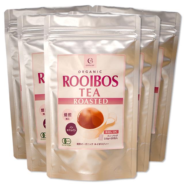 焙煎オーガニック ルイボスティー 5袋セット(ティーバッグ20包入×5)【送料無料】