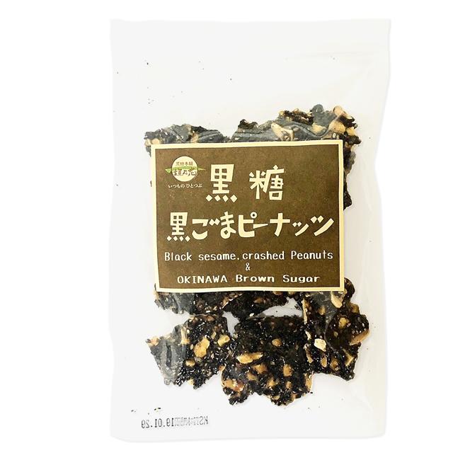 黒糖黒ごまピーナッツ 90g