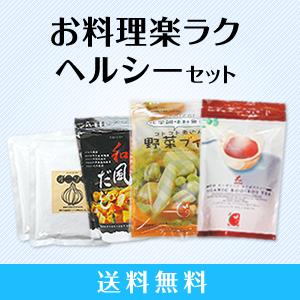 お料理楽ラクヘルシーセット(だし・ブイヨン・ルイボスティ各1袋・オニソテ2袋)