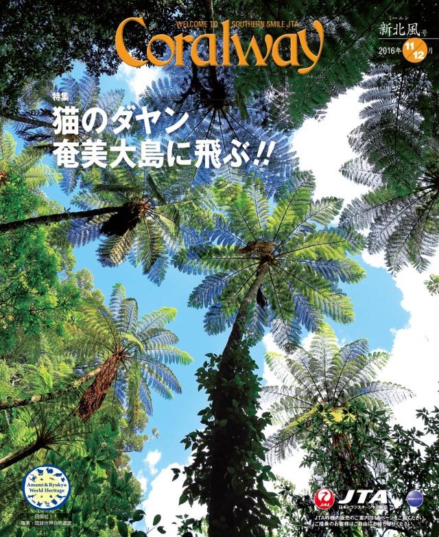 JTA機内誌「Coralway」新北風号(No.167)