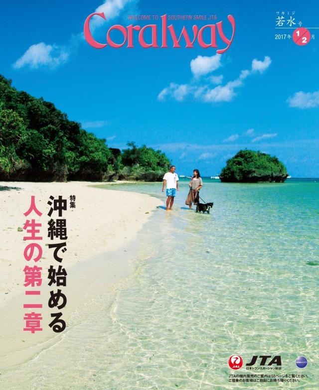 JTA機内誌「Coralway」若水号(No.168)