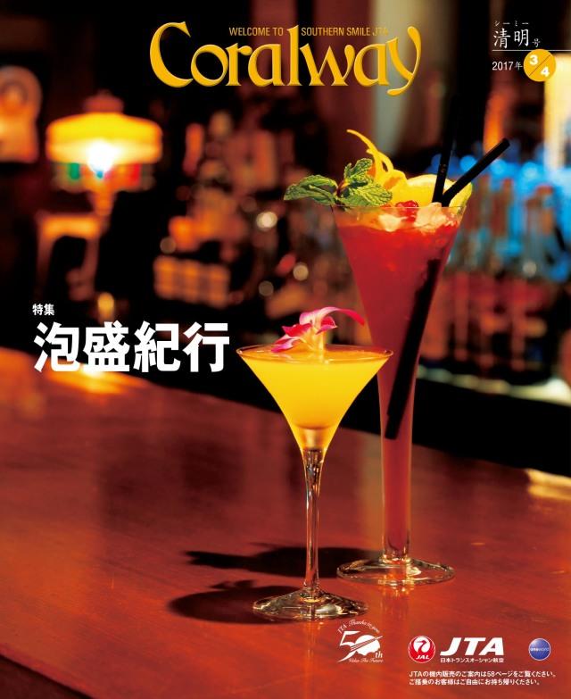 JTA機内誌「Coralway」清明号(No.169)