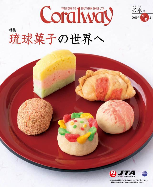 JTA機内誌「Coralway」若水号(No.180)