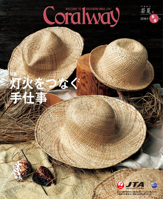JTA機内誌「Coralway」若夏号(No.182)