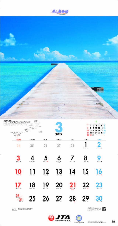 2019年JTAカレンダー(壁掛け)