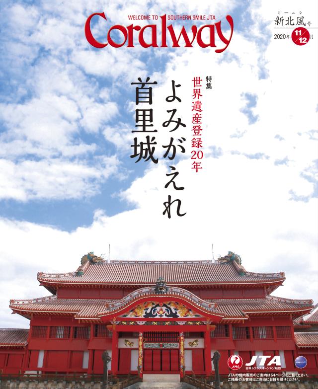 JTA機内誌「Coralway」新北風号(No.191)
