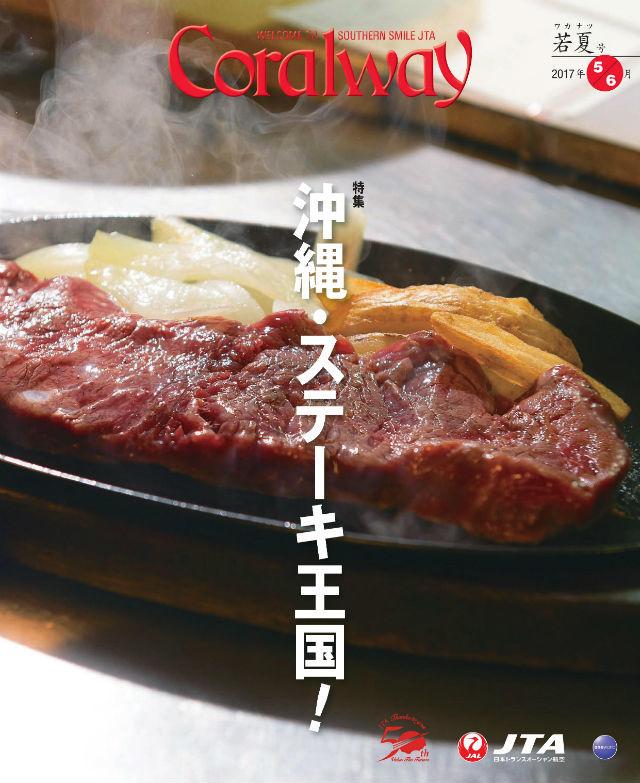 JTA機内誌「Coralway」若夏号(No.170)
