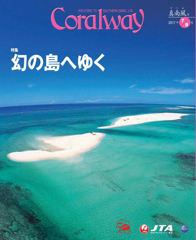 JTA機内誌「Coralway」真南風号(No.171)