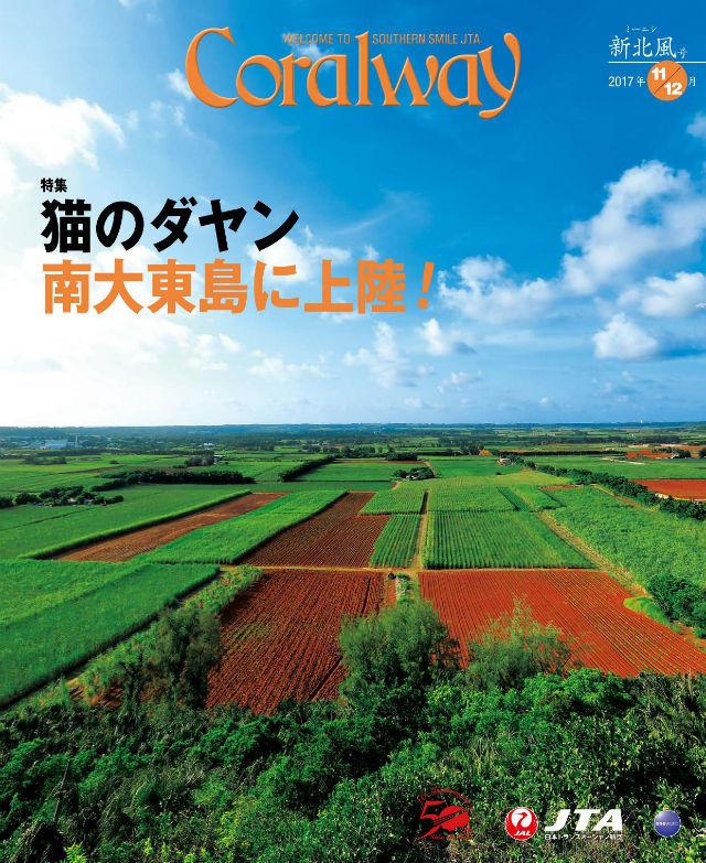 JTA機内誌「Coralway」新北風号(No.173)