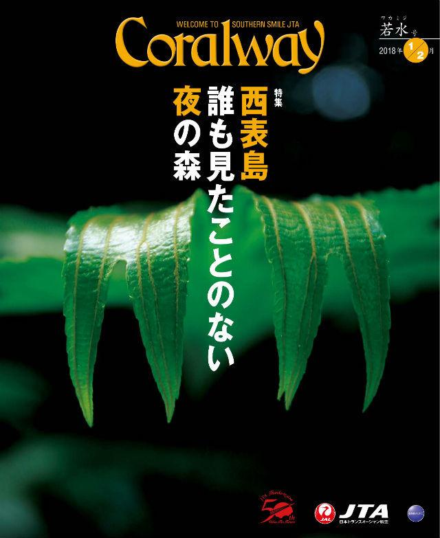 JTA機内誌「Coralway」若水号(No.174)